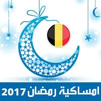 امساكية رمضان 2017 بروكسل بلجيكا تقويم رمضان 1438 Ramadan Imsakiye