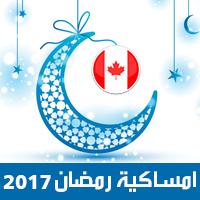 امساكية رمضان 2017تورنتو كندا تقويم رمضان 1438 Ramadan Imsakiye