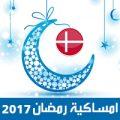 امساكية رمضان 2017كوبنهاجن الدنمارك تقويم رمضان 1438 Ramadan Imsakiye