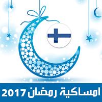 امساكية رمضان 2017هلسنكي فنلندا تقويم رمضان 1438 Ramadan Imsakiye