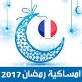 امساكية رمضان 2017باريس فرنسا تقويم رمضان 1438 Ramadan Imsakiye