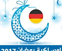 امساكية رمضان 2017برلين المانيا تقويم رمضان 1438 Ramadan Imsakiye