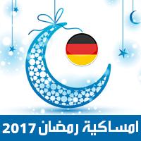 امساكية رمضان 2017فرانكفورت المانيا تقويم رمضان 1438 Ramadan Imsakiye