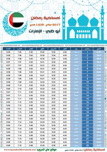 امساكية رمضان 2017 ابو ظبي الامارات تقويم رمضان 1438 Ramadan Imsakiye 2017 Abu Dhabi UAE