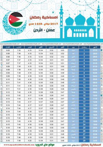 امساكية رمضان 2017 عمان الاردن تقويم رمضان 1438 Ramadan Imsakiye 2017 Amman Jordan - امساكية رمضان 2017 الاردن