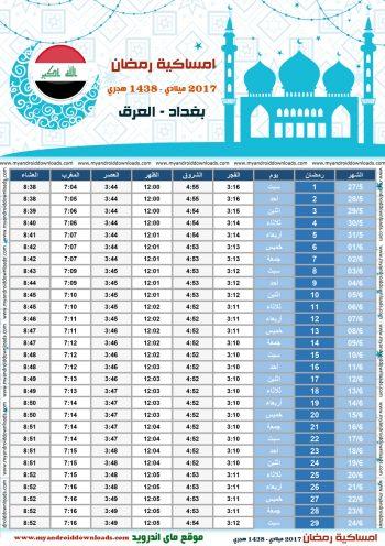 امساكية رمضان 2017 بغداد العراق تقويم رمضان 1438 Ramadan Imsakiye 2017 Baghdad Iraq