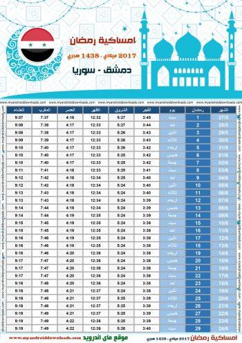 امساكية رمضان 2017 دمشق سوريا تقويم رمضان 1438 Ramadan Imsakiye 2017 Damascus Syria
