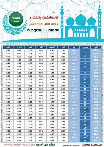 امساكية رمضان 2017 الدمام السعودية تقويم رمضان 1438 Ramadan Imsakiye 2017 Dammam Saudi Arabia