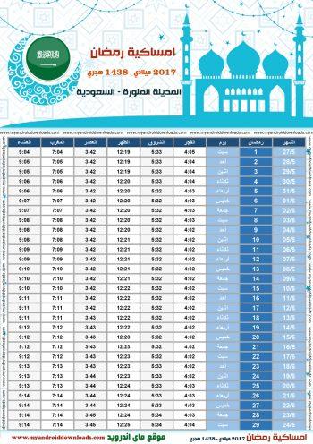 امساكية رمضان 2017 المدينة المنورة السعودية تقويم رمضان 1438 Ramadan Imsakiye 2017 Medina Saudi Arabia