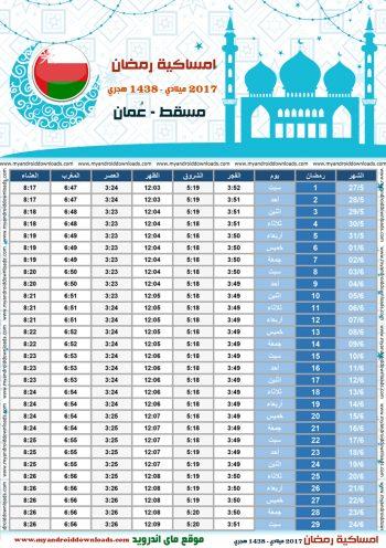 امساكية رمضان 2017 مسقط عمان تقويم رمضان 1438 Ramadan Imsakiye 2017 Muscat Oman