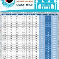 امساكية رمضان 2017 الشارقة الامارات تقويم رمضان 1438 Ramadan Imsakiye 2017 Sharjah UAE