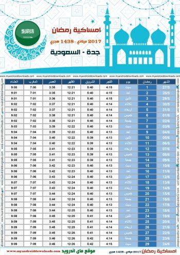 امساكية رمضان 2017 جدة السعودية تقويم رمضان 1438 Ramadan Imsakiye 2017 Jeddah Saudi Arabia