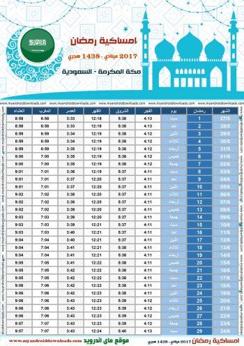 امساكية رمضان 1438 مكة المكرمة السعودية تقويم رمضان 1438 Ramadan Imsakiye 2017 Makkah Saudi Arabia