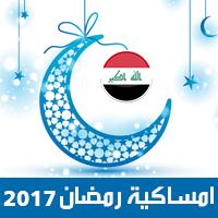 امساكية رمضان 2017بغداد العراق تقويم رمضان 1438 Ramadan Imsakiye