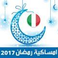 امساكية رمضان 2017روما ايطاليا تقويم رمضان 1438 Ramadan Imsakiye