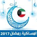 امساكية رمضان 2017الكويت الكويت تقويم رمضان 1438 Ramadan Imsakiye