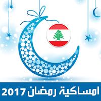 امساكية رمضان 2017بيروت لبنان تقويم رمضان 1438 Ramadan Imsakiye