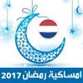 امساكية رمضان 2017امستردام هولندا تقويم رمضان 1438 Ramadan Imsakiye