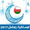 امساكية رمضان 2017مسقط عمان تقويم رمضان 1438 Ramadan Imsakiye