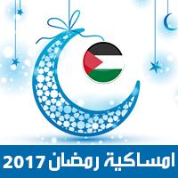 امساكية رمضان 2017غزة فلسطين تقويم رمضان 1438 Ramadan Imsakiye