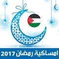 امساكية رمضان 2017القدس فلسطين تقويم رمضان 1438 Ramadan Imsakiye