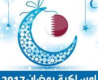 امساكية رمضان 2017 الدوحة قطر تقويم رمضان 1438 Ramadan Imsakiye