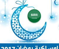 امساكية رمضان 2017مكة المكرمة السعودية تقويم رمضان 1438 Ramadan Imsakiye