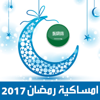 امساكية رمضان 2017تبوك السعودية تقويم رمضان 1438 Ramadan Imsakiye