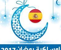 امساكية رمضان 2017مدريد اسبانيا تقويم رمضان 1438 Ramadan Imsakiye