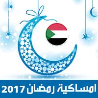 امساكية رمضان 2017الخرطوم السودان تقويم رمضان 1438 Ramadan Imsakiye
