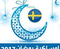 امساكية رمضان 2017السويد ستوكهولم تقويم رمضان 1438 Ramadan Imsakiye
