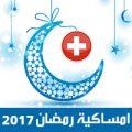 امساكية رمضان 2017جنيف سويسرا تقويم رمضان 1438 Ramadan Imsakiye