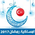 امساكية رمضان 2017اسطنبول تركيا تقويم رمضان 1438 Ramadan Imsakiye