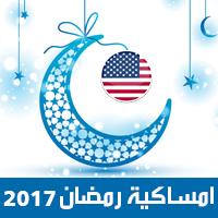 امساكية رمضان 2017 شيكاغو امريكا تقويم رمضان 1438 Ramadan Imsakiye