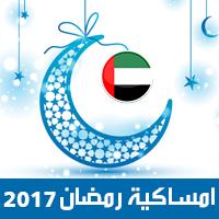 امساكية رمضان 2017الشارقة الامارات تقويم رمضان 1438 Ramadan Imsakiye