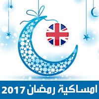 امساكية رمضان 2017لندن بريطانيا تقويم رمضان 1438 Ramadan Imsakiye
