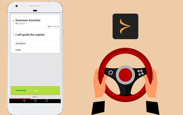 تحميل برنامج ادما كريم للكابتن adma 2019 كيف تصبح سائق في كريم بالخطوات