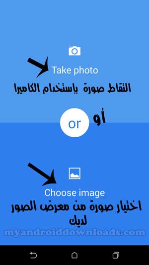 اختيار مصدر الصورة اما ان تكون من خلال التقاطك لها بالحال او اختيارها من معرض الصور السابقة في برنامج after effects