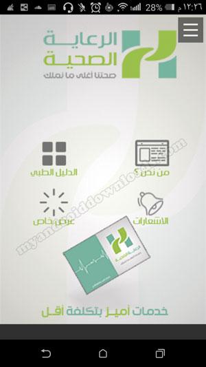 واجهة تطبيق الرعاية الصحية في الرياض