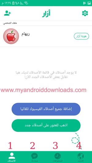 الملف الشخصي في تطبيق ازار 2020 - تنزيل ازار azar download