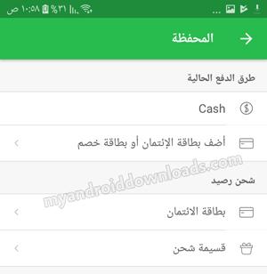 طرق الدفع المتاحة في برنامج كريم توصيل