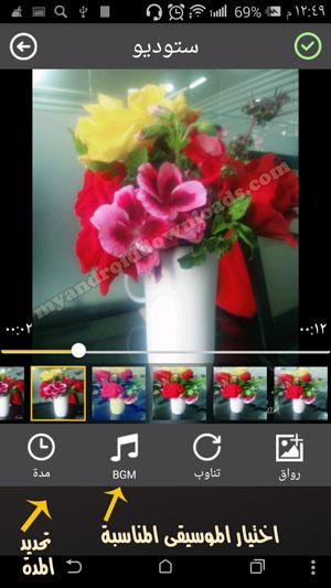 بعد تصميم الفيديو بدمج عدد من الصور المتواجدة لديك سابقا في معرض الصور في برنامج cute cut للموبايل