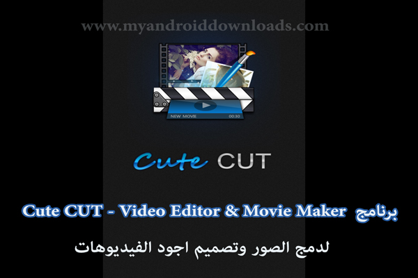 تحميل برنامج cute cut للاندرويد ، لدمج الصور وتصميم اجود الفيديوهات