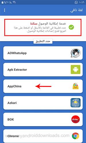 قم باختيار المتجر الصيني من برنامج لغة نافي