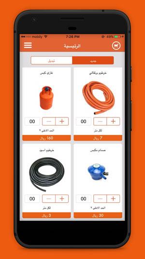 شراء اسطوانات الغاز ومنتجاته عبر تطبيق غازي