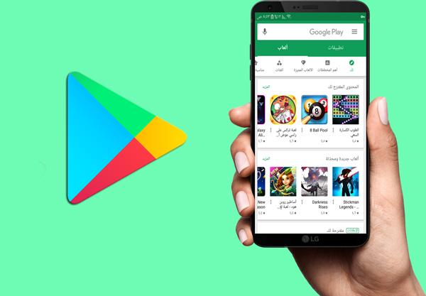 تنزيل متجر Play للموبايل للحصول على كافة العاب وتطبيقات الاندرويد