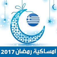 امساكية رمضان 2017أثينا اليونان تقويم رمضان 1438 Ramadan Imsakiye