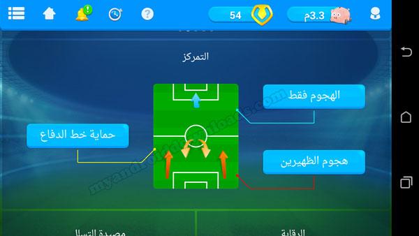 تكتيكات( التمركز) لعبة المدرب الافضل للجوال