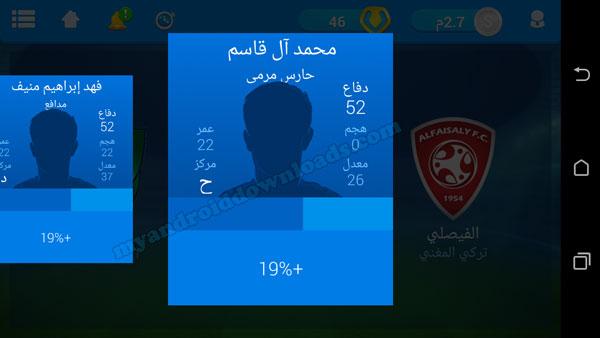 تحديد اللعب الذي يمثل حارس المرمى في لعبة المدرب الافضل للاندرويد