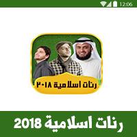 رنات اسلامية mp3 افضل تطبيق لتحميل وسماع رنات رمضانية 2018 بدون موسيقى، بدون نت